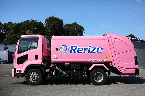 リライズの廃棄物回収車